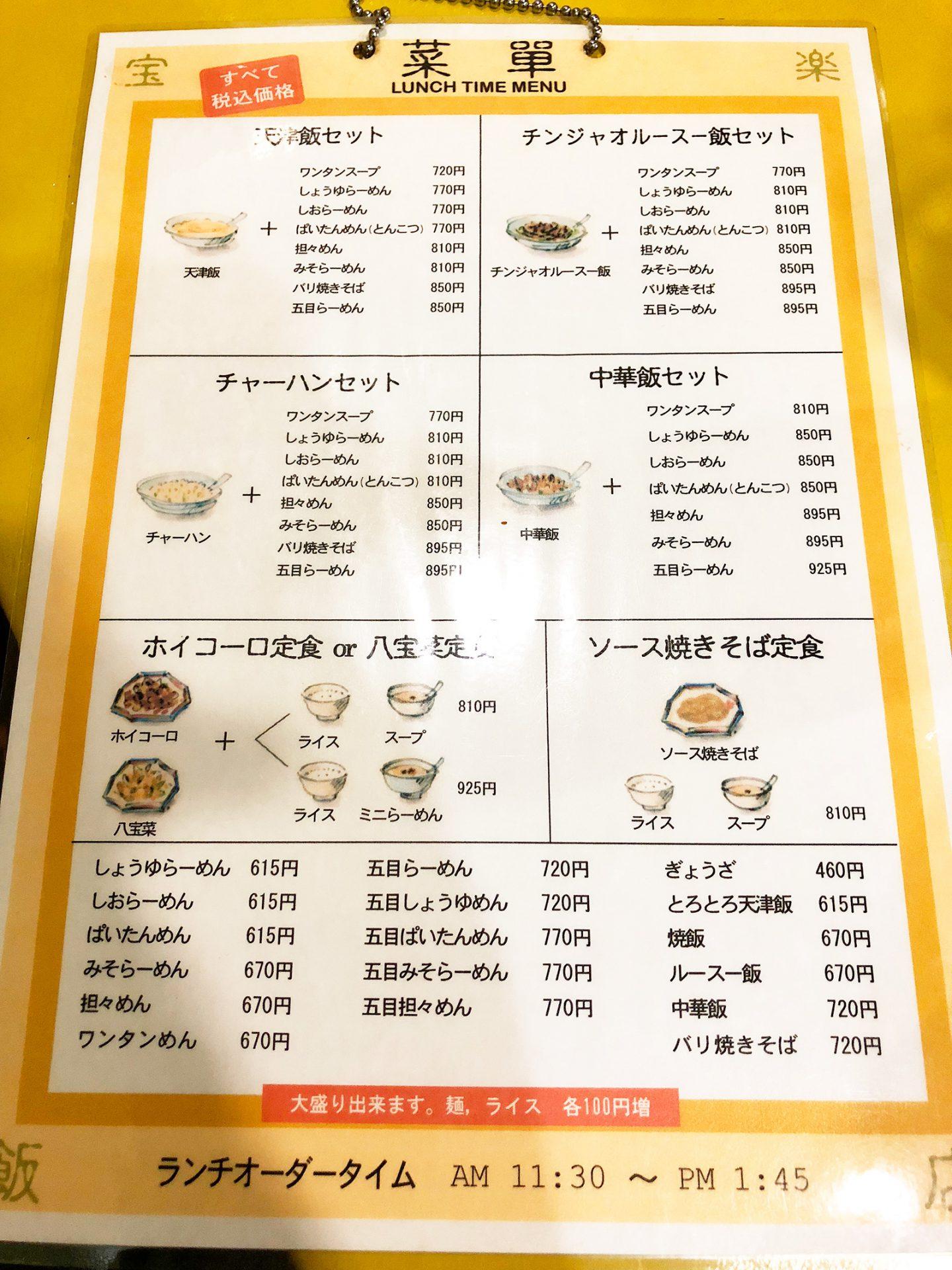 「宝楽飯店」のチンジャオルースー飯としょうゆらーめんのランチ @西区上小田井