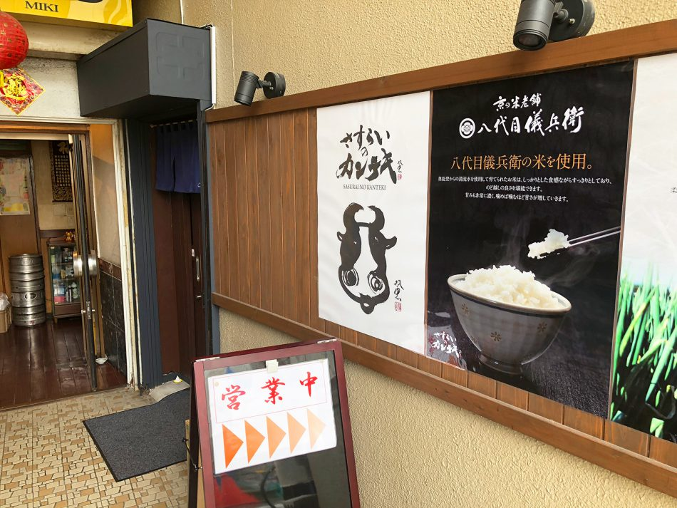 「さすらいのカンテキ」のボリューム満点豚バラ定食 @中区矢場町