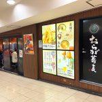 「おらが蕎麦 名古屋名鉄イートインストリート店」のざるそば @中村区名駅