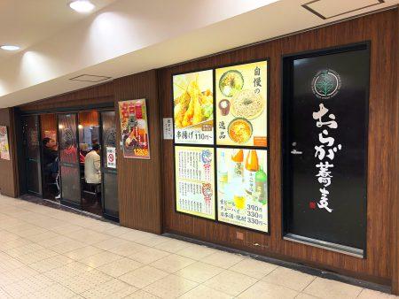 「おらが蕎麦 名古屋名鉄イートインストリート店」のざるそば @中村区