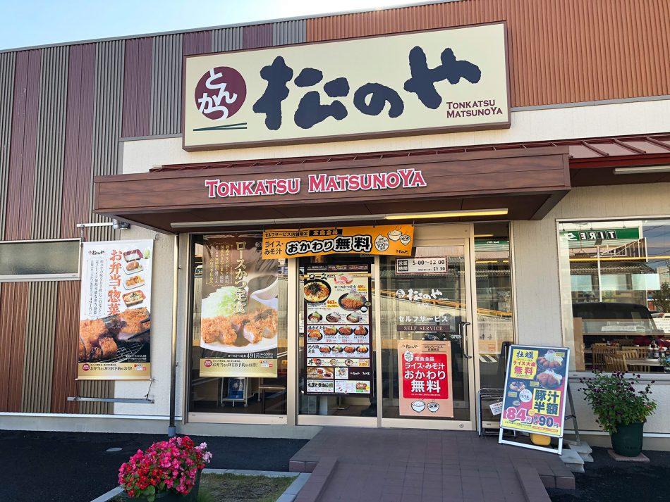 「松のや清須店」の得朝ロースかつ定食 2018冬 @清須市西枇杷島