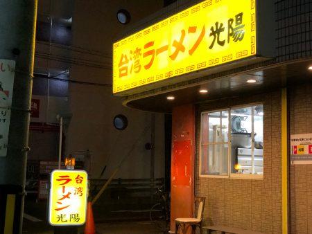 「台湾ラーメン光陽」の台湾まぜそば @西区比良