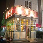 「長楽園」の中華料理いろいろ @清須市尾張星の宮