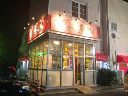 「長楽園」の中華料理いろいろ @尾張星の宮