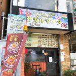 【アフィリめし】「インドネパール料理 サガルマータ」のマトンカレーのランチ @中村区栄生