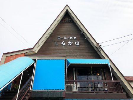 定番の喫茶店めし「しらかば」の串カツ定食 @清須市西枇杷島