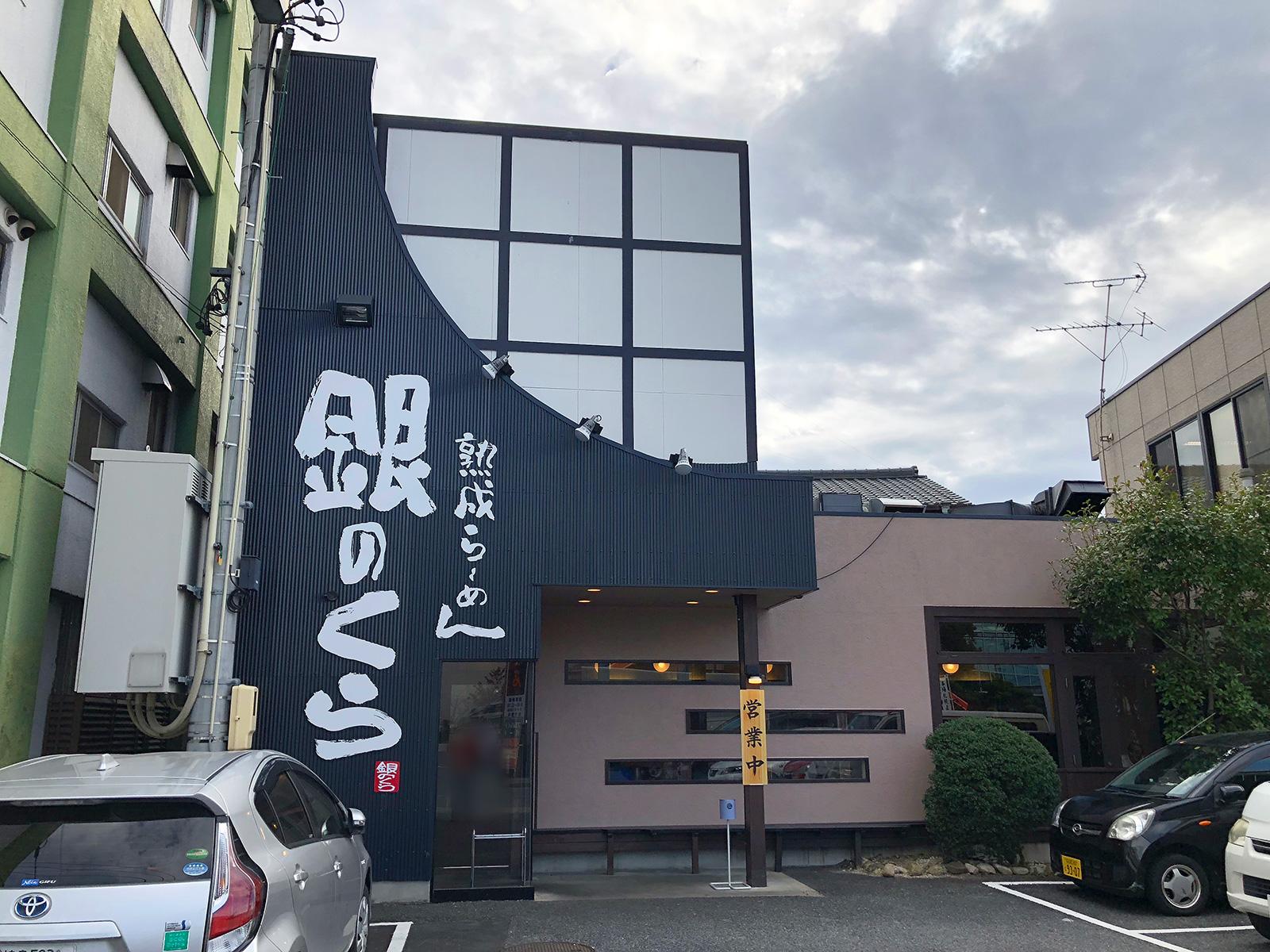 「銀のくら 春日店」の黒こしょうバターらーめん @清須市春日
