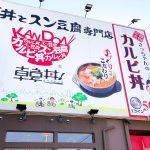 「韓丼 北名古屋店」のキムチカルビ丼 @北名古屋市西春