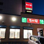 「なか卯 R22康生通店」の目玉焼き朝定食 @西区康生通