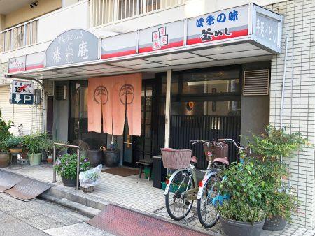 「椿庵」のとりたまカレーうどん @西区名塚