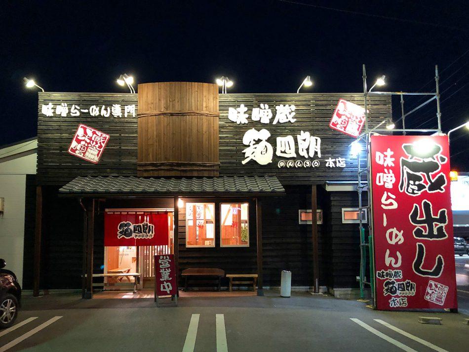 「味噌屋麺四朗本店」の信州味噌 肉ネギラーメン @半田市
