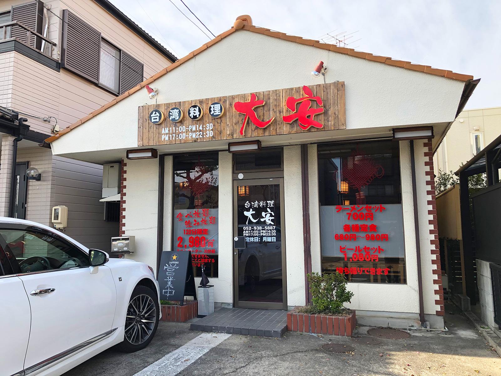 「台湾料理 大安」の塩ラーメンと中華飯ランチ @清須市下小田井