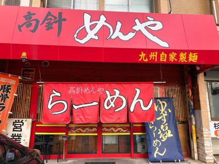 「高針めんや」のとんこつ正油ラーメン @名東区高針