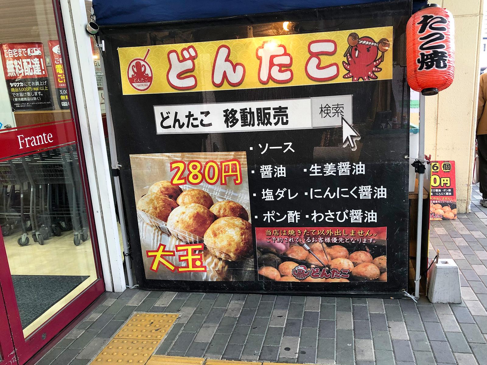「どんたこ」のにんにく醤油たこ焼き @清須市