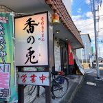 「香の兎」のかけうどんとちくわの天ぷら @岡崎市