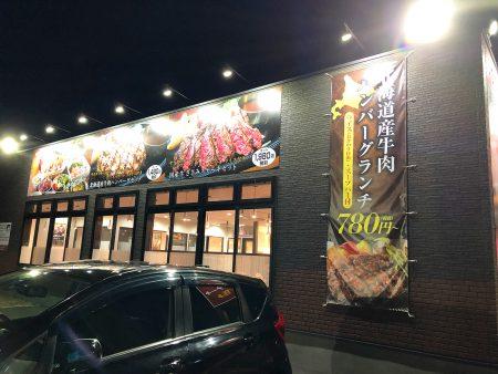 「あみやき亭レストラン 小田井店」の北海道産目玉焼きハンバーグセット @西区中小田井