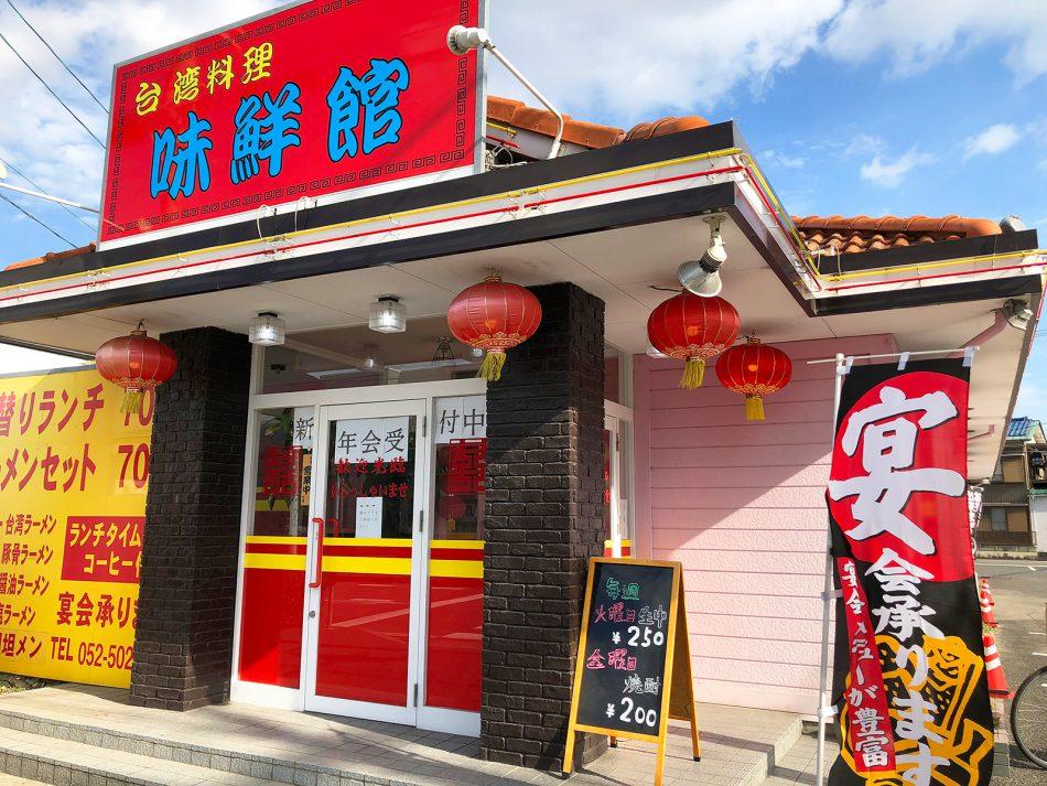「味鮮館 清須店」の担々麺と海鮮中華飯セット @清須市下小田井