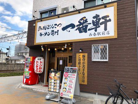 「一番軒 西春駅前店」の煮干しトン謹製味玉ラーメン @北名古屋市西春