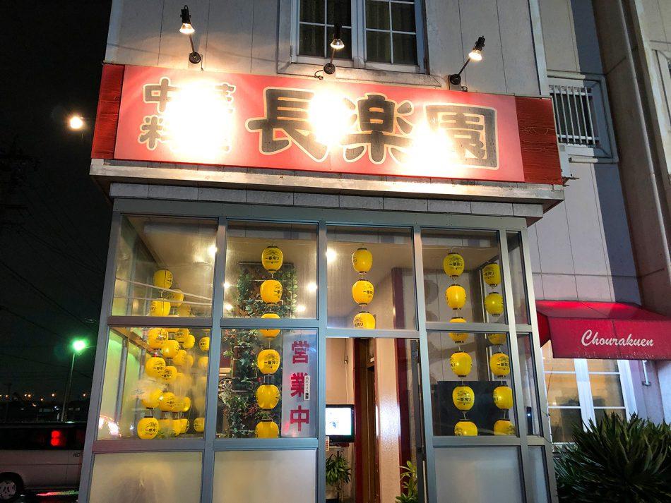 「長楽園」のスタミナ炒飯 @清須市尾張星の宮