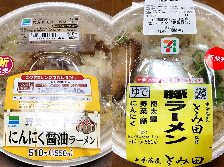 「ファミリーマート」の野菜マシにんにく醤油ラーメンと「セブンイレブン」の中華蕎麦とみ田監修豚ラーメンを食べ比べ