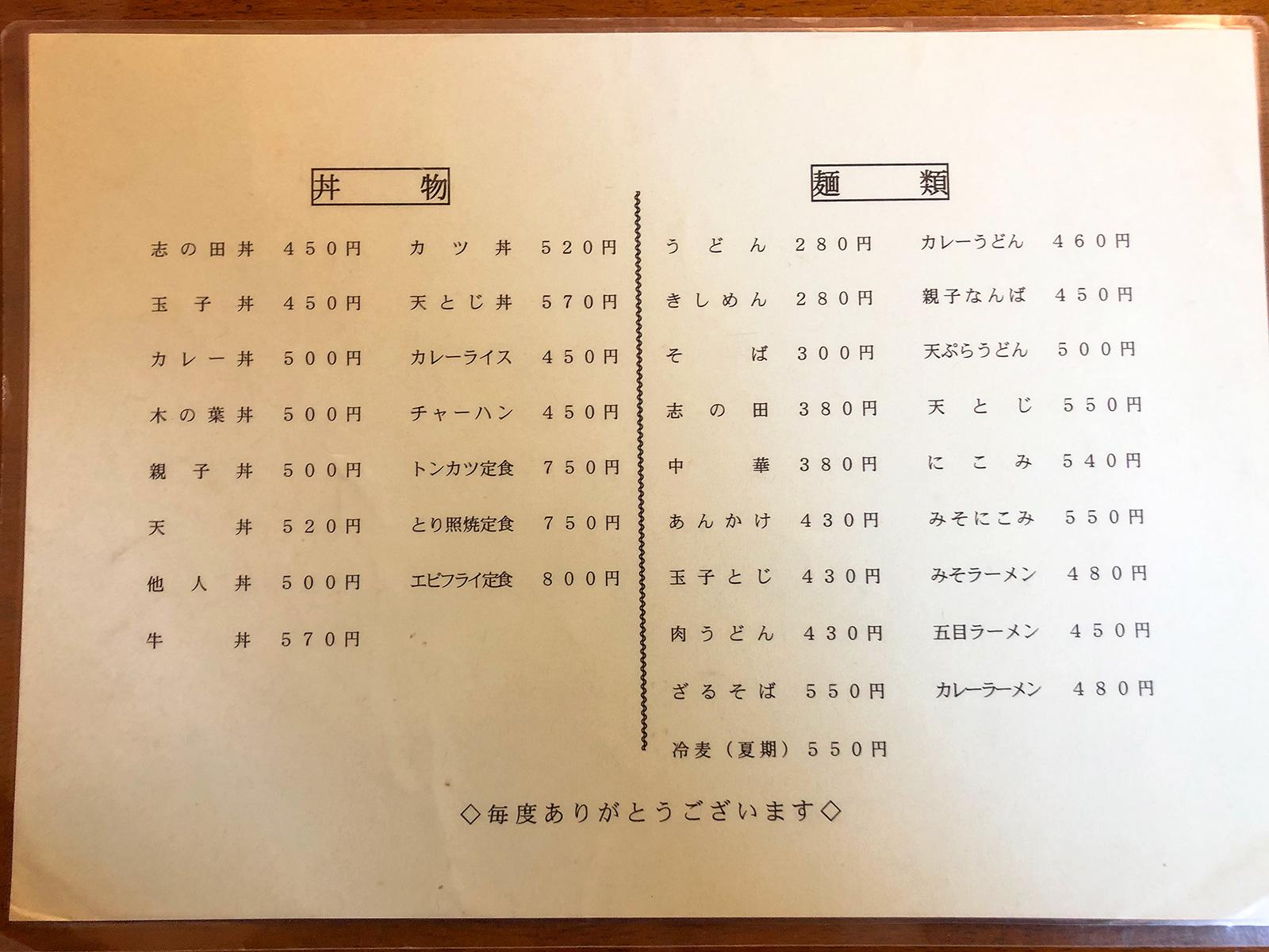 「新市川」のカツ丼 @千種区古井ノ坂