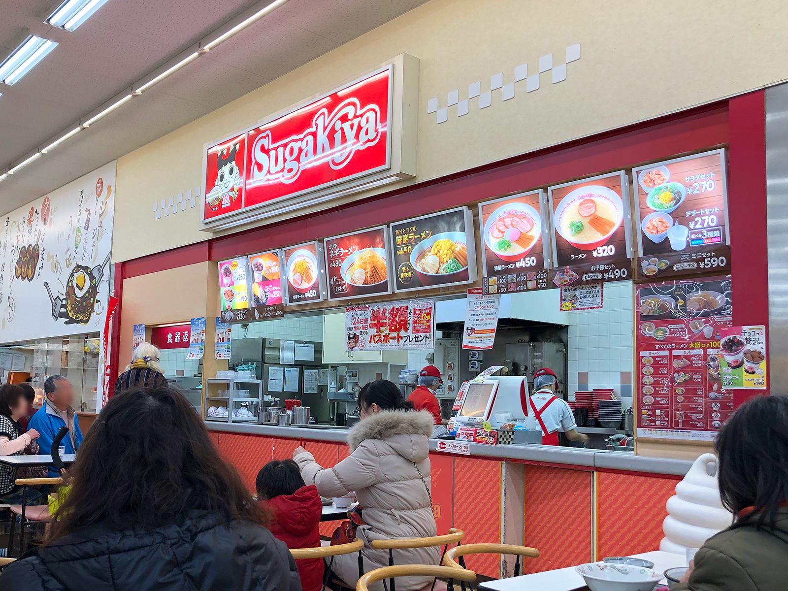 キミは「スガキヤ」平成最後のスーちゃん祭を知っているか?