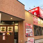 「あみやき亭 小田井店」の焼肉平日半額キャンペーン  @西区中小田井