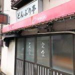 「どんぶり亭」のアジフライ付きトンカツ定食 @昭和区吹上