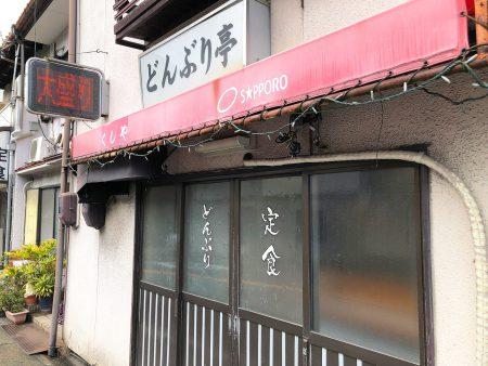 「どんぶり亭」のアジフライ付きトンカツ定食 @昭和区