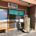 「天ひろ」の海鮮かき揚げ丼ランチ @北区上飯田