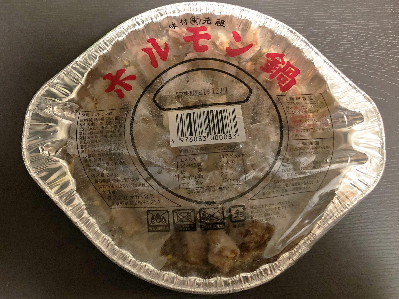 「ローソン」の元祖ホルモン鍋を簡単カスタムで激ウマ鍋に変身!
