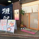 「いごこ家 名駅店」の海鮮丼 @中村区名駅