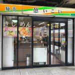 「麺亭いこい」の春きしめん @名古屋市中村区JR名古屋駅5・6番線ホーム