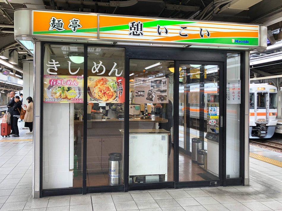 「麺亭いこい」の春きしめん @中村区JR名古屋駅5・6番線ホーム
