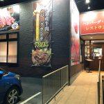 「あみやき亭レストラン 小田井店」の国産牛ささみステーキセット  @名古屋市西区中小田井