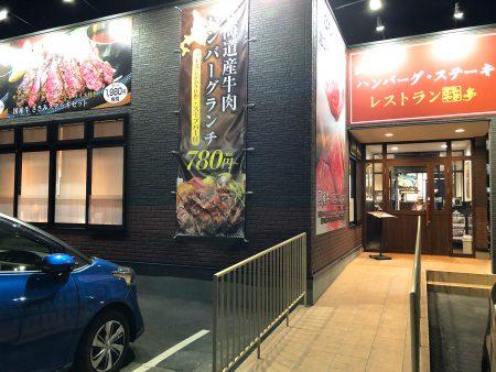 「あみやき亭レストラン 小田井店」の国産牛ささみステーキセット @西区中小田井