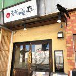 「La・麺喰亭」の鶏レモンら〜めん @東区東片端