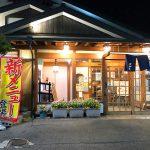 「和食麺処サガミ新川店」のもち入りみそ煮込 @清須市星の宮