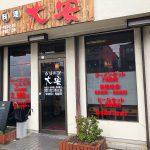 「台湾料理 大安」の麻婆豆腐定食 @清須市下小田井