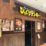 「びっくりドンキーmozoワンダーシティ店」のチーズ三昧ディッシュイエロー @名古屋市西区上小田井