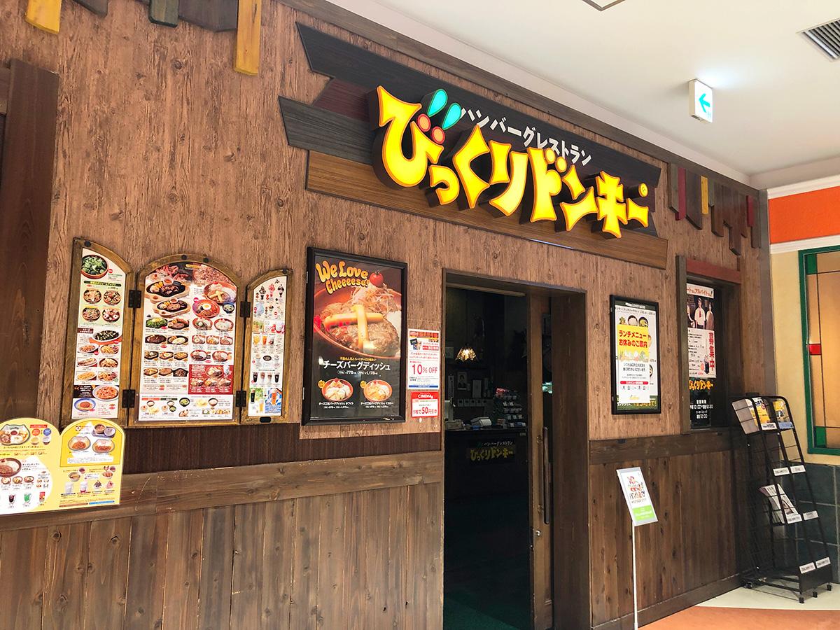 「びっくりドンキーmozoワンダーシティ店」のチーズ三昧ディッシュイエロー @西区上小田井