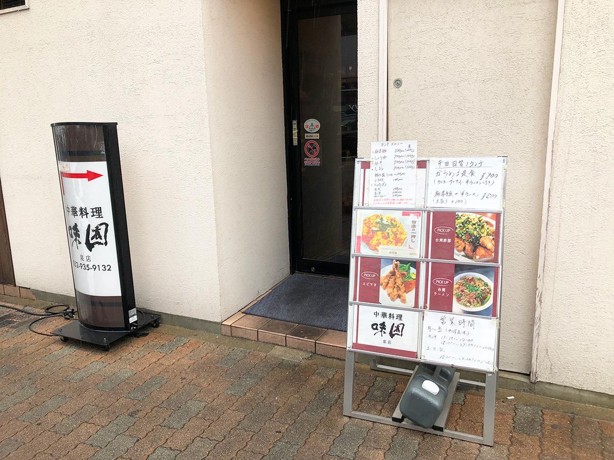「中華料理 味園」の麻婆麺 @東区高岳