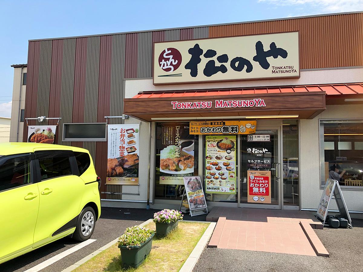 「松のや清須店」のチーズトマトロースカツ定食 @清須市西枇杷島