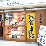 「まぐろ小屋本店 サンロード店」の鮪たたき丼 @名古屋市中村区名駅サンロード