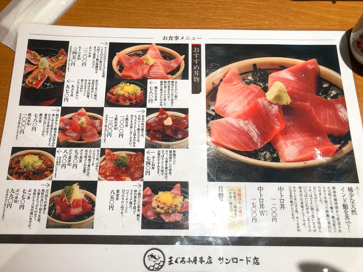 「鮪小屋本店 サンロード店」の鮪たたき丼 @中村区名駅サンロード