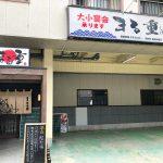 「海鮮居酒屋 まる重」のメバルの煮付けとあおやぎの煮付けランチ @名古屋市北区中切町