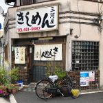 「三河屋」のおかめうどん @名古屋市中村区亀島