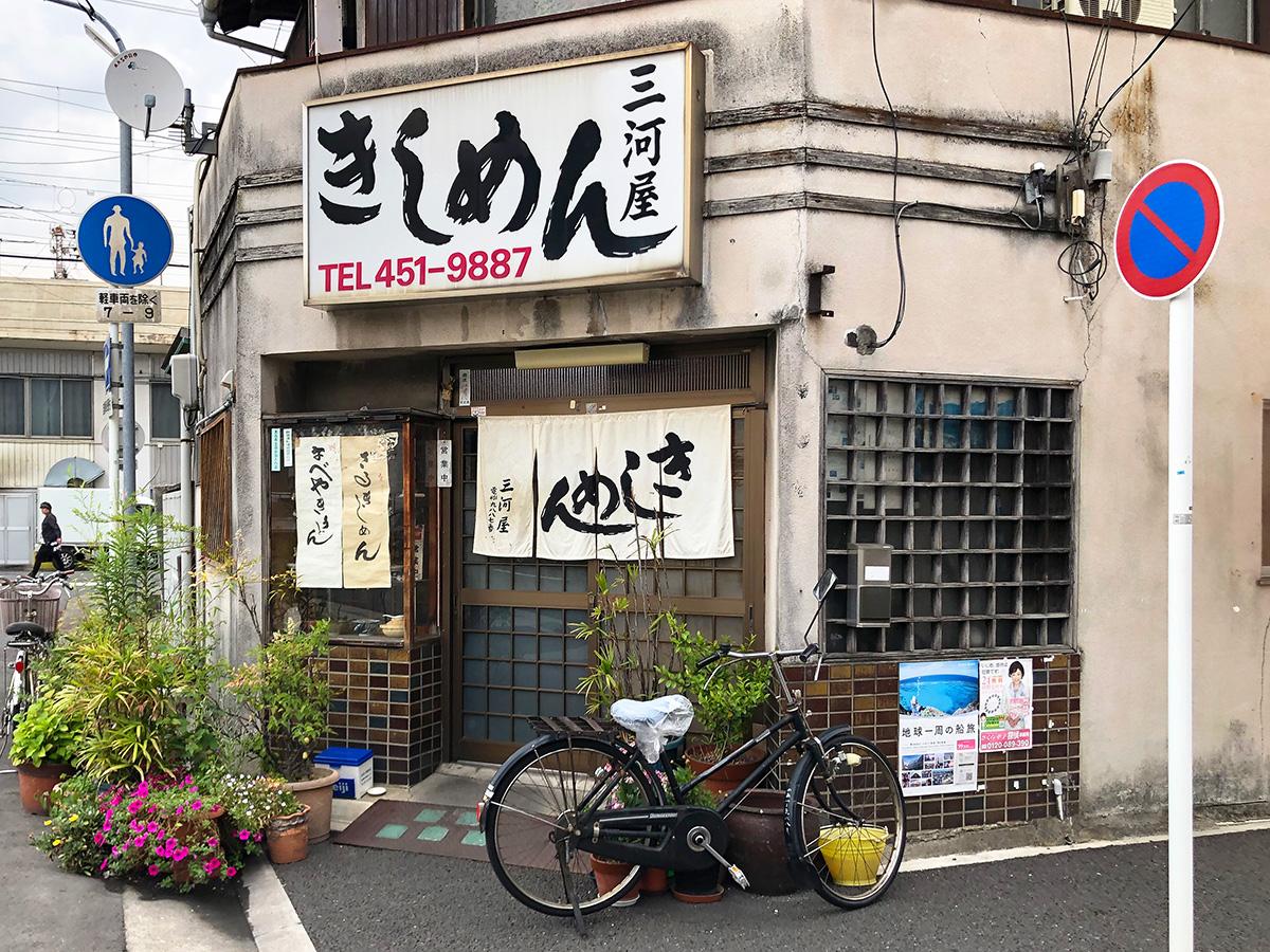 「三河屋」のおかめうどん @中村区亀島