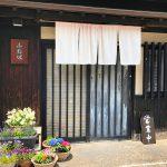 「ふたば」のごろっと野菜天せいろ @名古屋市西区押切
