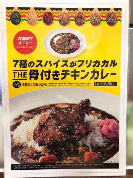 「coco壱番屋 西枇杷島店」の7種のスパイスがフリカカル THE 骨付きチキンカレー @清須市下小田井